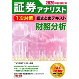 証券アナリスト1次対策総まとめテキスト財務分析(2020年試験対策)
