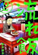 流れ飯 2