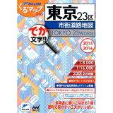 東京23区市街道路地図4版 (MILLIONくるマップmini)