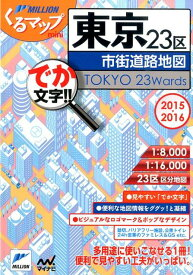 東京23区市街道路地図4版 でか文字!! (MILLIONくるマップmini)