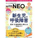 with NEO(2019 4(Vol.32 N) 特集:新生児の呼吸障害 症状・生後時間別で押さえる対処のコツ