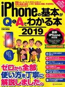 iPhoneの基本がQ&Aでわかる本(2019)