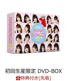 【先着特典】全力!日向坂46バラエティー HINABINGO!2 DVD-BOX(クリアファイル付き)【初回生産限定】 [ 日向坂46 ]