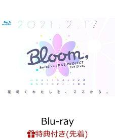 【先着特典】hololive IDOL PROJECT 1st Live.『Bloom,』【Blu-ray】(オリジナルカード+応援店特典:特製A3クリアポスター) [ hololive IDOL PROJECT ]