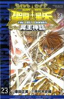 聖闘士星矢THE LOST CANVAS冥王神話(23)