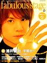 fabulous stage(Vol.07) Beautiful picture & Long 特集:浦井健治/ミュージカル『ゴースト』40ページ大特集!! (...