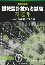 令和2年版 機械設計技術者試験 問題集 [ 一般社団法人 日本機械設計工業会 ]
