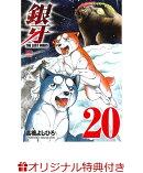 【楽天ブックス限定特典付き】銀牙〜THE LAST WARS〜 20巻