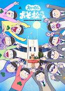 えいがのおそ松さんBlu-ray Disc赤塚高校卒業記念BOX【Blu-ray】