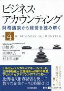 ビジネス・アカウンティング第4版