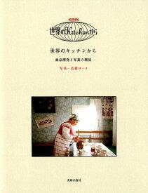 世界のキッチンから 商品開発と写真の関係 [ 高橋ヨーコ ]