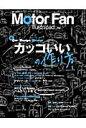 Motor Fan illustrated(vol.74) 特集:カッコいいの作り方