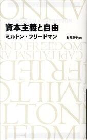 資本主義と自由 (Nikkei BP classics) [ ミルトン・フリードマン ]