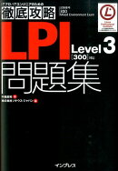 LPILevel3「300」対応問題集