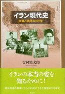 イラン現代史