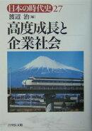 日本の時代史(27)