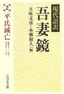 吾妻鏡(2)