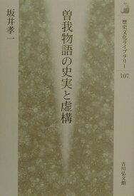 曽我物語の史実と虚構 (歴史文化ライブラリー) [ 坂井孝一 ]