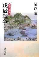 戦争の日本史(18)