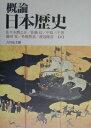概論日本歴史 [ 佐々木潤之介 ]
