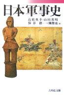 日本軍事史