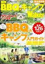 関西BBQ&キャンプWalker 完全保存版 (ウォーカームック)