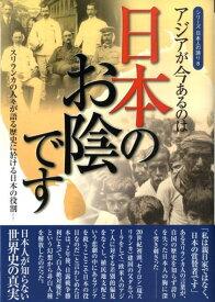 アジアが今あるのは日本のお陰です スリランカの人々が語る歴史に於ける日本の役割 (シリーズ日本人の誇り) [ 桜の花出版株式会社 ]