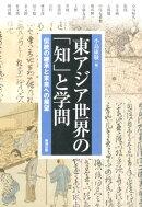 東アジア世界の「知」と学問