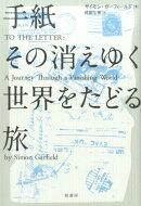 手紙 その消えゆく世界をたどる旅