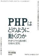 PHPはどのように動くのか