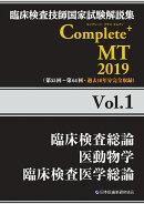 臨床検査技師国家試験解説集 Complete+MT 2019 Vol.1 臨床検査総論/医動物学/臨床検査医学総論