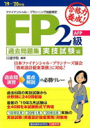 合格力養成!FP2級・AFP過去問題集実技試験編('19-'20年版)