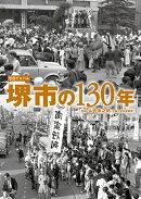 写真アルバム 堺市の130年