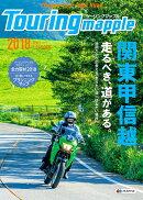 ツーリングマップル関東甲信越(2018)