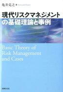 現代リスクマネジメントの基礎理論と事例
