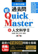 公務員試験過去問新Quick Master(6)第7版