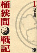 センゴク外伝 桶狭間戦記(1)