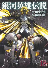 銀河英雄伝説 18 (ヤングジャンプコミックス) [ 藤崎 竜 ]