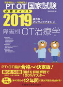 理学療法士・作業療法士国家試験必修ポイント障害別OT治療学(2019)