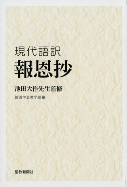 現代語訳報恩抄 池田大作先生監修 [ 池田大作 ]