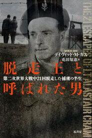 脱走王と呼ばれた男 第二次世界大戦中21回脱走した捕虜の半生 [ デイヴィッド・M・ガス ]