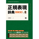 正規表現辞典改訂新版 (DESKTOP REFERENCE)
