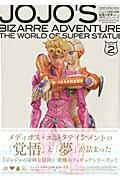 ジョジョの奇妙な冒険超像の世界(ACT.2(超像可動&スタチュ)