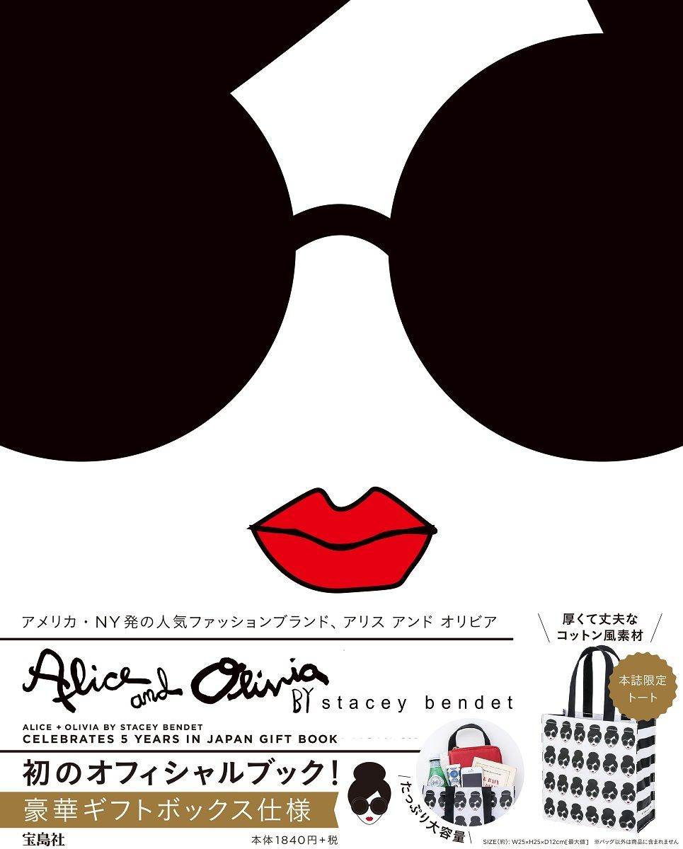 alice+olivia by Stacey Bedet LIMITED EDI ([バラエティ])