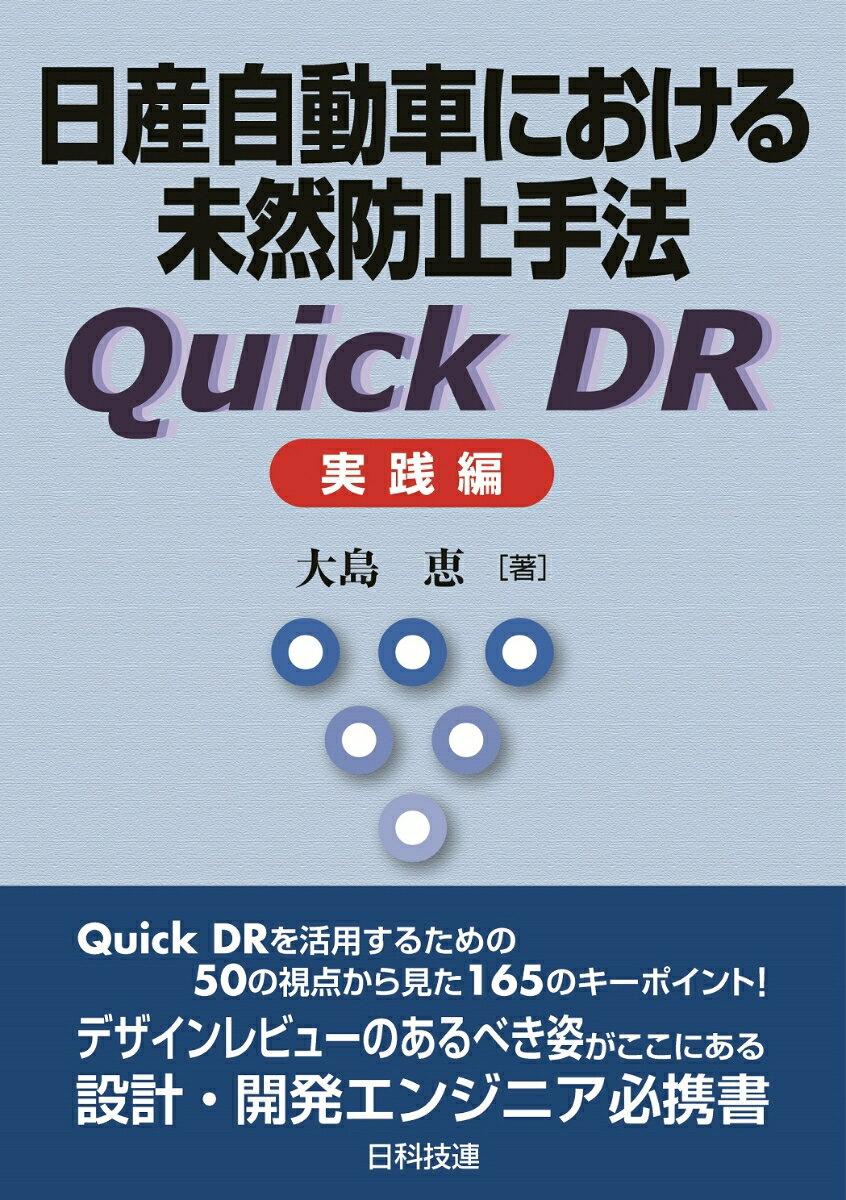 日産自動車における未然防止手法 Quick DR 実践編 [ 大島 恵 ]