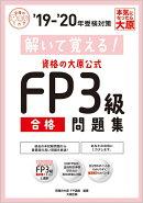 資格の大原公式FP3級合格問題集('19-'20年)