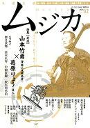 ムジカ(02(2015 JANUARY)