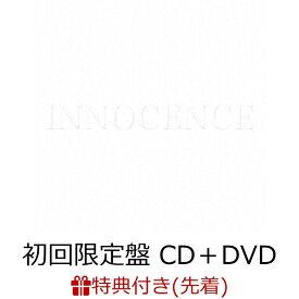 【先着特典】INNOCENCE (初回限定盤 CD+DVD)(ステッカー) [ ACIDMAN ]