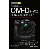 オリンパスOM-D E-M1X基本&応用撮影ガイド (今すぐ使えるかんたんmini)