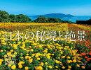日本の秘境と絶景カレンダー(2021)